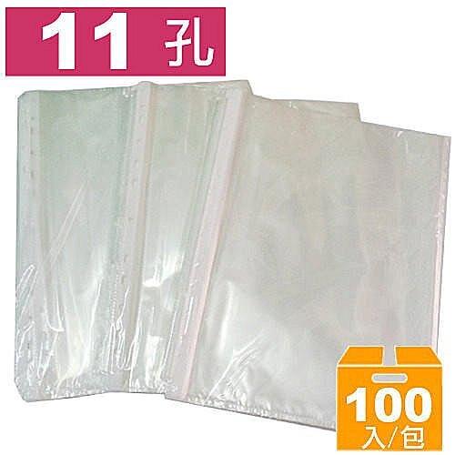 新德牌 11孔 萬用袋 白邊內頁 透明資料袋 (A4) (100入) (特價包)