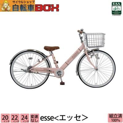 子供用自転車 エッセ 24インチ 22インチ 20インチ 変速なし 女の子 男の子 小学生 Pro-vocatio 2020モデル