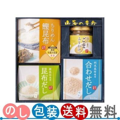 山海の豊秀 バラエティセット 203-10 送料無料・ギフト包装無料・のし紙無料 (B5)
