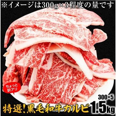 【40%OFFクーポン】 お中元 ギフト 黒毛和牛 カルビ 厚切り 1.5kg(300g×5) 黒毛和牛 牛肉 おかず お肉  ギフト 送料無料