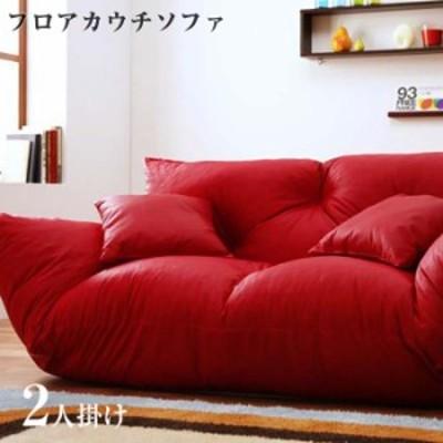 フロア カウチソファ Burg バーグ 日本製 2人掛けソファー 寝椅子 リクライニングソファー フロアソファー カウチソファー ソファー フロ