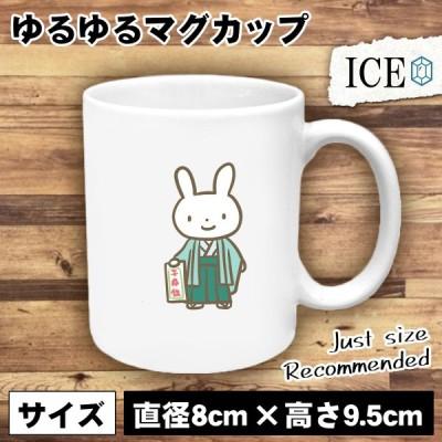 うさぎ おもしろ マグカップ コップ ウサギ 卯 兎 五歳 男 子  陶器 可愛い かわいい 白 シンプル かわいい カッコイイ シュール 面白い ジョーク ゆるい プレゼ