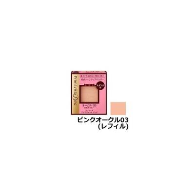 定形外は送料296円から プリマヴィスタ ディア肌色トーンアップパウダーファンデーションUV PO03 レフィルSPF25 PA++(ソフィーナ)