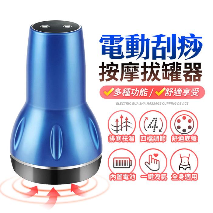 【搶購】多功能USB電動刮痧按摩拔罐器CP5(紓壓必備)