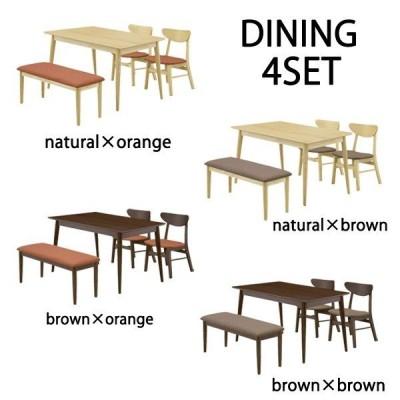 ダイニングテーブルセット 4点セット 4人掛け 幅135cm ダイニングセット ウォールナット材 アッシュ材 ナチュラル ブラウン