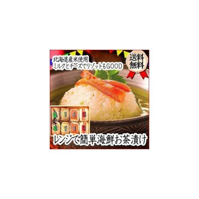 送料無料 北海道 北海道産米使用 レンジで簡単ほっと海鮮お茶漬けセット ギフト 簡単 レンジ 海鮮 お茶漬 製造元直送