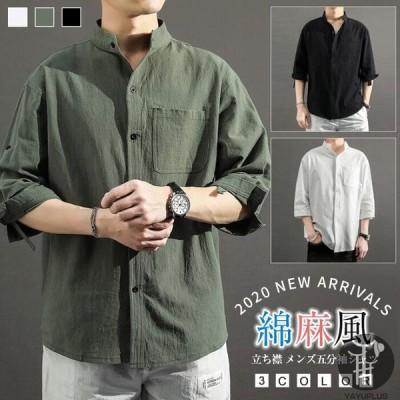 シャツ 七分袖 メンズシャツ 綿麻シャツ 立ち襟 トップス ラペル 無地 薄手 夏  ゆったり カジュアル シンプル カラーシャツ  代引不可