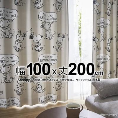 日本製 スヌーピー カーテン サパータイムダンス 幅100×丈200cm  遮光2級  形状記憶 ウォッシャブル Drape ドレープ ※1枚入り