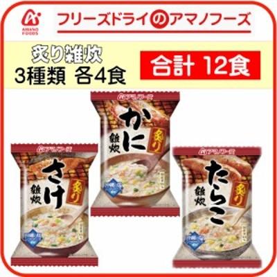 アマノフーズ フリーズドライ 炙り 雑炊 3種 各4食 12食 セット 敬老の日 ギフト