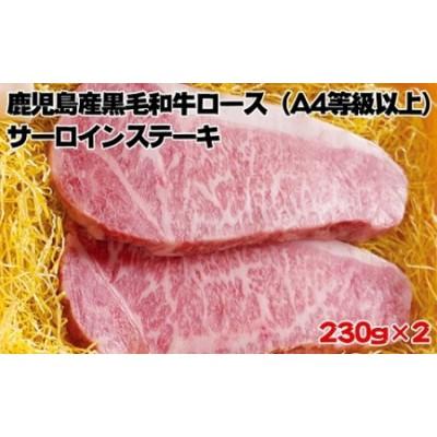 C3-0818/鹿児島産黒毛和牛ロース(A4等級以上)サーロインステーキ(230g×2)