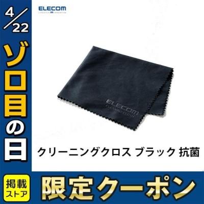 クリーニングキット エレコム ELECOM クリーニングクロス 抗菌・防臭タイプ ブラック KCT-009BKDE ネコポス可