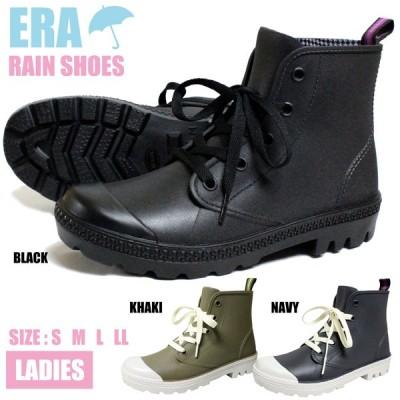 レディース レインブーツ 長靴 ミッドカット ハイカット 黒 ブラック 紺 ネイビー カーキ 緑 グリーン スニーカー 防水 紐 婦人 靴 ERA 7611