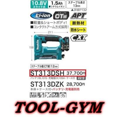 マキタ[makita] スライド式10.8V-1.5Ah 13mm 充電式タッカ ST313DSH
