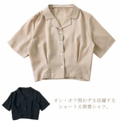 ショート丈 シャツ ブラウス 半袖 オープンカラー へそ出し レディース 送料無料 タック 春夏 シフォン トップス おしゃれ