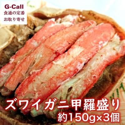 福丸ごーじょーもん ズワイガニ甲羅盛り 約150g入×3個 ずわいがに 蟹 かに かにみそ 産地直送 お取り寄せ