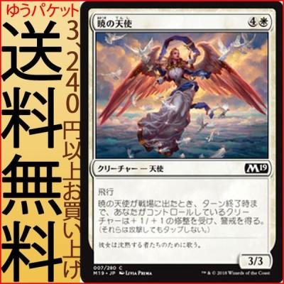 MTG マジック:ザ・ギャザリング 暁の天使(コモン) 基本セット2019(M19-007) | 日本語版 クリーチャー 白