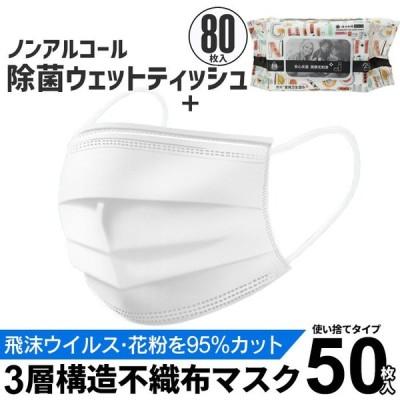 マスク 箱 50枚入 除菌シート 80枚 セット 使い捨てマスク 1箱 ホワイト 白 ノンアルコール 除菌 ウェットティッシュ 在庫あり