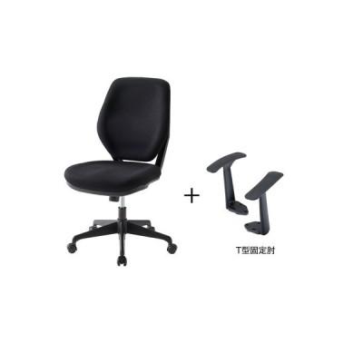 【法人限定】オフィスチェア 送料無料 T型固定肘付き デスクチェア 布張りチェア キャスター付きチェア 肘付チェア オフィス家具 LUX-39TT
