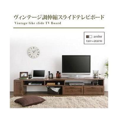 ヴィンテージ調 伸縮スライド テレビボード【Fanni】ファンニ ホワイト