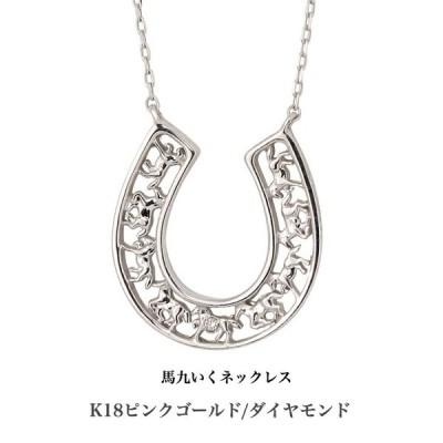 送料込み 馬九いくネックレス 18金ホワイトゴールドネックレス ダイヤモンドネックレス 馬蹄 蹄 18金ネックレス ネックレス ペンダント 誕生日 K18