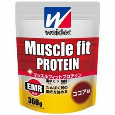 納期約1~2週間 Weider ウイダー マッスルフィットプロテイン ココア味 360g プロテイン 顆粒・粉末タイプ
