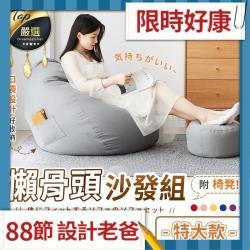 捕夢網-懶骨頭沙發2件組 特大款.懶骨頭+腳蹬 懶人沙發