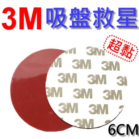 吸盤救星 (2入) 3M材質 行車紀錄器 吸盤必備 抗高溫 高黏性不脫落 老舊吸盤