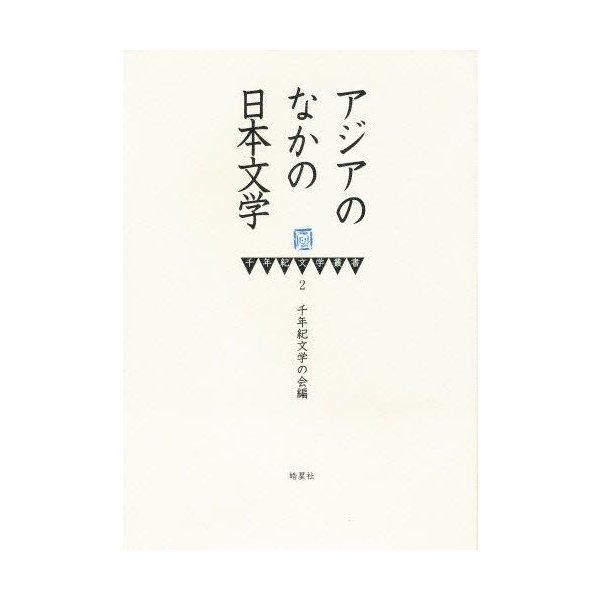 アジアのなかの日本文学 通販 LINEポイント最大0.5%GET | LINEショッピング
