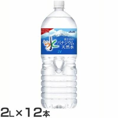 (12本)おいしい水 富士山のバナジウム天然水 2L アサヒ飲料 水 ミネラルウォーター おいしい水 軟水 富士山 天然水 2L 12本 ペットボトル