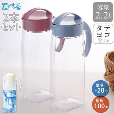 冷水筒 ピッチャー 2本セット 通販 約 2リットル ファインジャグ 2.2L 熱湯 耐熱 横置き 縦置き 大きい 水差し 大きめ 大容量 2200ml 約 2L ウォータージャグ プラスチック 冷水