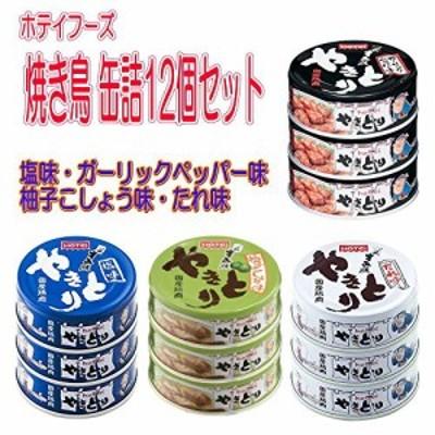 ホテイ ほていフーズ 缶詰 焼き鳥 たれ味 塩味 柚子こしょう味 ガーリックペッパー味 4種12缶セット