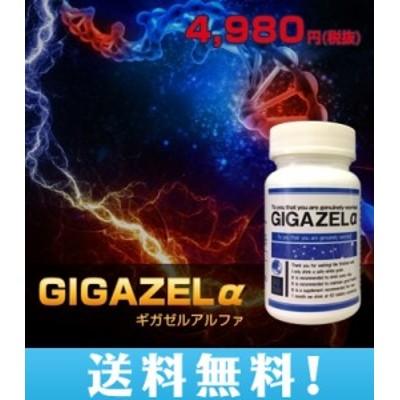 送料無料GIGAZELα ギガゼルα/サプリメント 男性 健康 メンズサポート シトルリン含有食品