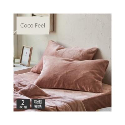 枕カバー Coco Feel ふわふわの肌ざわり 同色2枚組 合わせ式タイプ ピロー43×63cm ニッセン nissen