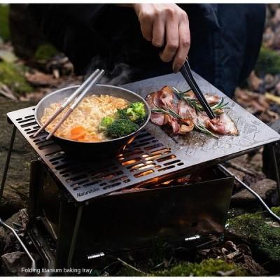 【NatureHike】バーベキューグリル TITANIUM GRIRMondrian-Folding キャンプ BBQ プレート テーブル ソロキャンプ アウトドア 登山  ツーリング 防災