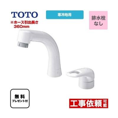 シングル混合水栓 洗面水栓 スパウト長さ142mm TOTO TLS05301Z 台付シングル混合水栓 【パッキン無料プレゼント!(希望者のみ)】