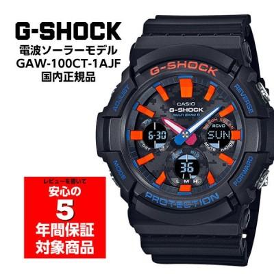 G-SHOCK GAW-100CT-1AJF 電波ソーラー メンズウォッチ デジタル 腕時計 ブラック ブルー オレンジ CASIO カシオ 国内正規モデル