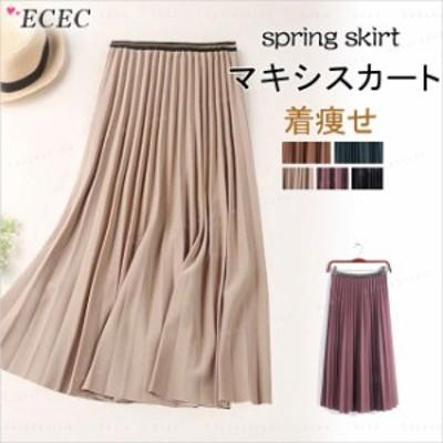 Aライン 春新作 スカート ロングスカート フレアスカート プリーツスカート 通勤 無地 大きいサイズ フレアスカート ボトムス