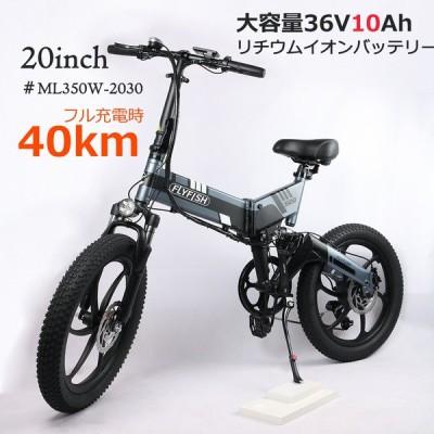 折りたたみ自転車 電動(モペット版)ペダル付「E-BIKE20」折りたたみ可能 10AH大容量バッテリー バッテリー供給型LEDライト付 20インチ