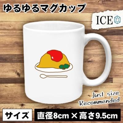 オムライス おもしろ マグカップ コップ 陶器 可愛い かわいい 白 シンプル かわいい カッコイイ シュール 面白い ジョーク ゆるい プレゼント プレゼント ギフ