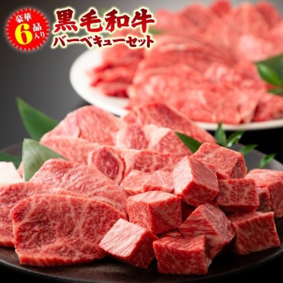 黒毛和牛 バーベキュー セット 焼肉 BBQ 福袋 肉 上ロース 上カルビ モモ ヒレヨコ ゲタカルビ+おまけ(高級イチボ)