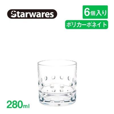 ロックグラス 280ml 12個セット ロック Starwares スターウェアズ (sw-119144) キッチン、台所用品
