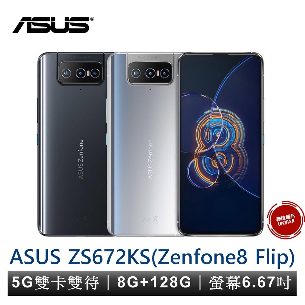 華碩 ASUS Zenfone 8 Flip ZS672KS 8GB/128GB 5G雙卡雙待 原廠公司貨 保固一年