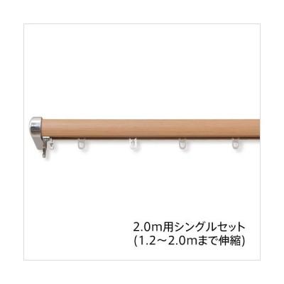 光や冷気を防ぐ 省エネ木目調伸縮カーテンレール 「ロアール」(2.0mシングルセット)