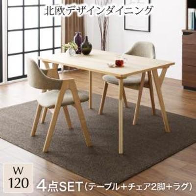 北欧デザインダイニング laurus ラウルス 4点セット(テーブル+チェア2脚+ラグ) W120