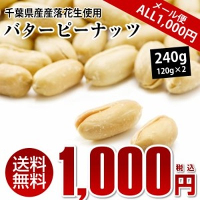 送料無料 【ALL¥1000】 千葉県産 千葉半立使用! バターピーナッツ 240g(120g×2)※メール便でのお届けとなります。