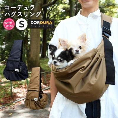 スリング ラディカ コーデュラ (R) ソフトハグスリング Sサイズ(〜4Kgまでの小型犬猫向け) バッグ 避難 防水 耐久 メール便不可