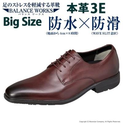ムーンスター ビッグサイズ 防水タイプ 本革 革靴 プレーントゥ メンズ ビジネスシューズ BALANCE WORKS バランスワークス SPH4610 B ダークブラウン 3E 抗菌