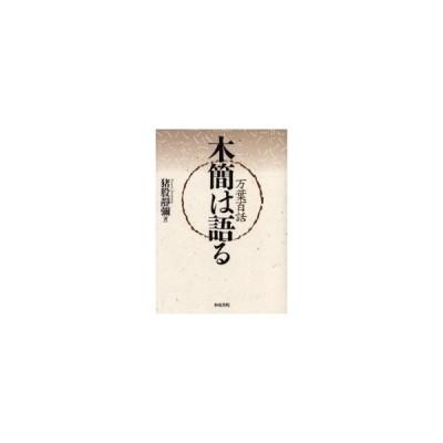木簡は語る 万葉百話 / 猪股静弥/著