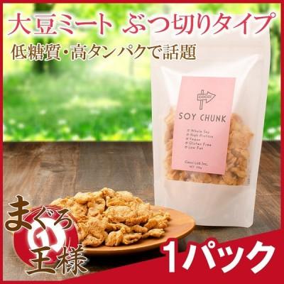 大豆ミート ソイミート チャンク ぶつ切りタイプ 100g ×1パック