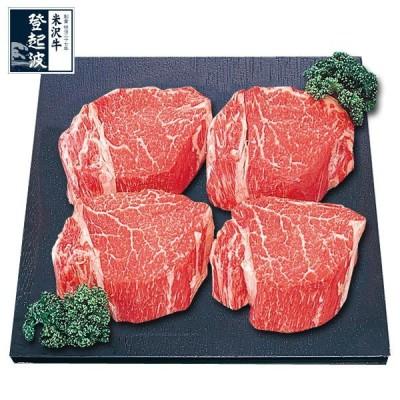 米沢牛 特選ヒレステーキ 150g (4枚)【化粧箱入り】